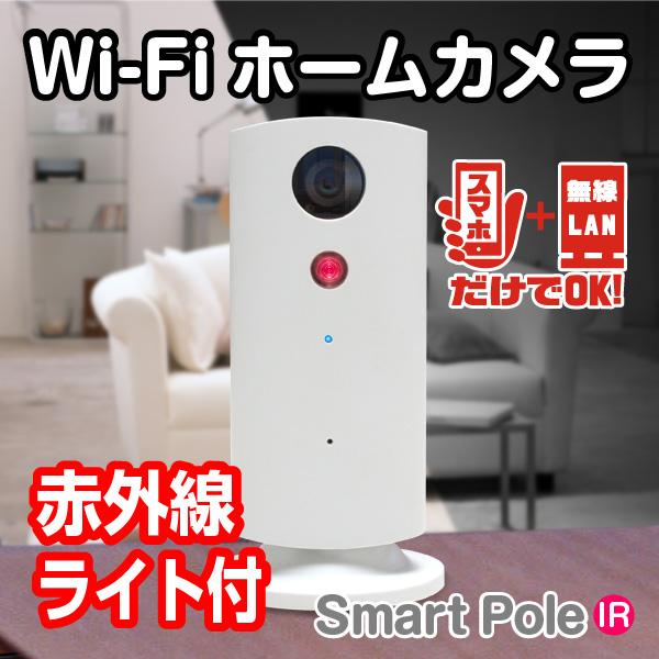 【送料無料】【ホームカメラ】WiFiホームカメラ『Smart Pole IR』(スマートポールアイアール)