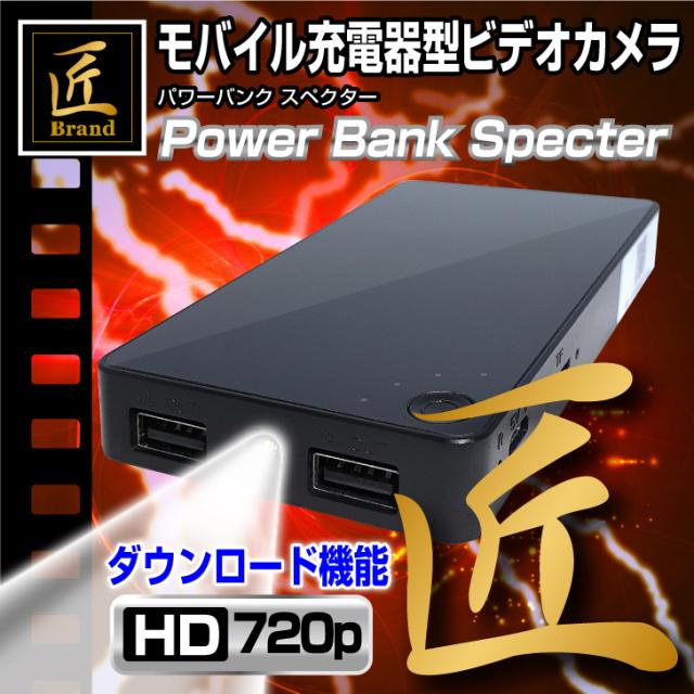 Power Bank Specter