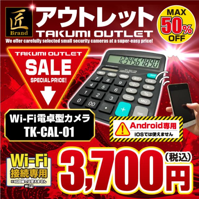 TK-CAL-01
