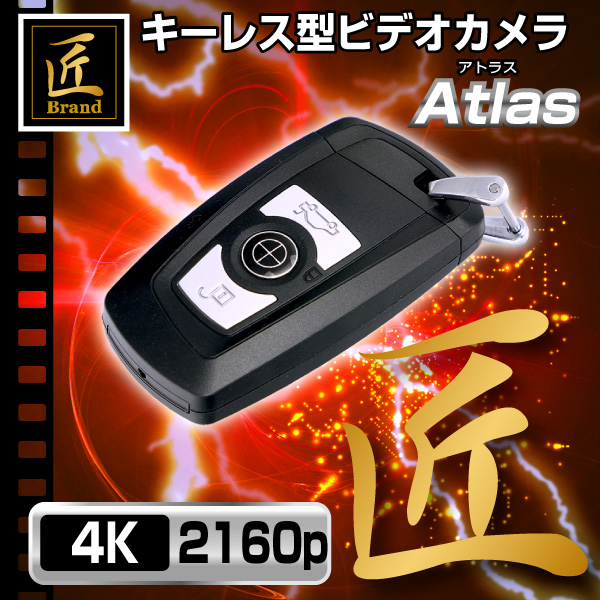【送料無料】匠ブランドキーレス型カメラ 4K 高画質4K キーホルダー型 超小型カメラ バレない 隠しカメラスパイカメラ  防犯カメラ  遠隔操作 外部電源 レンズが見えない128GB SDカード    『Atlas』(アトラス)TK-KEY-13