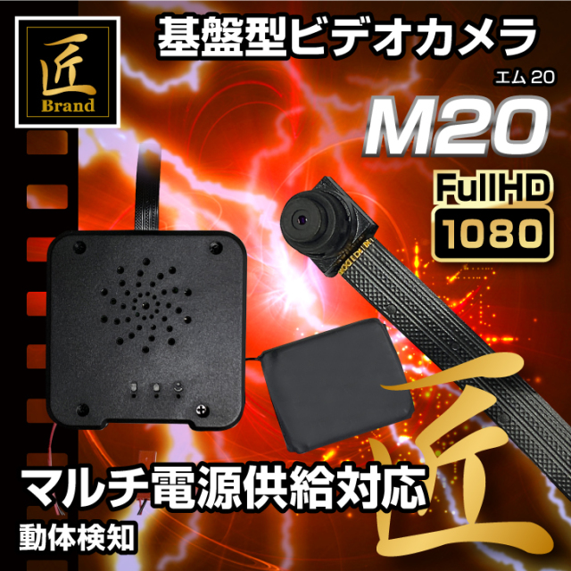 TK-MOD-20