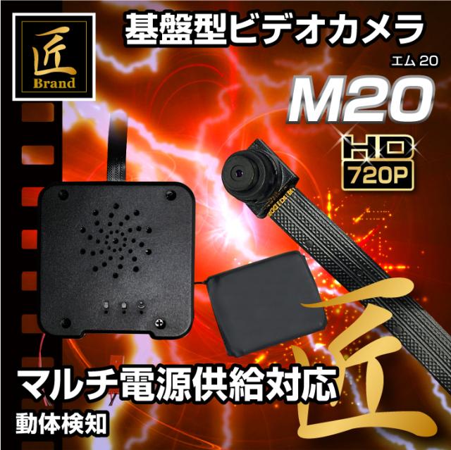 ユニット型M20