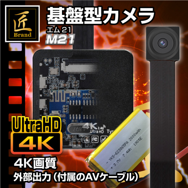 小型カメラ 基板型カメラ 4K 高画質 H.265 256GB対応 防犯カメラ スパイカメラ 自作 キット カメラ ユニット 『M21』(エム21)