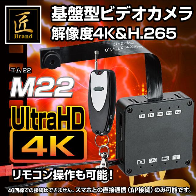 匠ブランド 小型カメラ スパイカメラ 基板型 隠し カメラ 4K 高画質 H.265 スマホ AP wifi アプリ 接続 防犯カメラ 自作 キット カメラ ユニット 『M22』 エム22