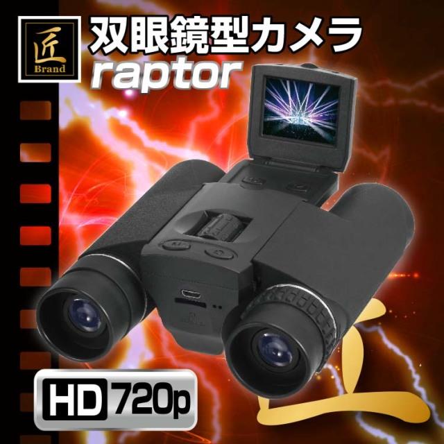 双眼鏡型カメラ 12倍 望遠 スパイカメラ 高画質 録画 モニター付き 観劇 観戦 オペラグラス ビデオ カメラ 「raptor」(ラプター)