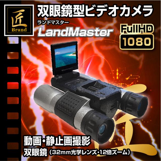 【送料無料】匠ブランド 双眼鏡型カメラ 望遠 光学12倍ズーム  小型カメラ 高画質 長時間録画録音 スパイカメラ  防犯カメラ ボイスレコーダー 32GB microSDカード レンズが見えない『LandMaster』(ランドマスター)TK-SGK-02