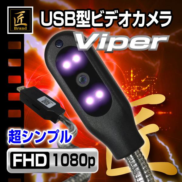 【送料無料】匠ブランド USB型 メモリースティック型カメラ 超小型カメラ  小型カメラ 高画質 長時間録画 隠しカメラ スパイカメラ  防犯カメラ カモフラージュ 『Viper』(バイパー) TK-USB-09