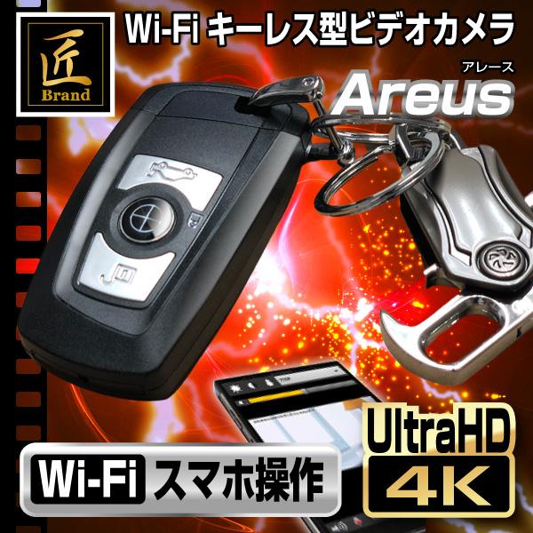 【送料無料】匠ブランドキーレス型カメラ 小型カメラ 4K 高画質 長時間録画録音 WiFi 隠しカメラ スパイカメラ  防犯カメラ ボイスレコーダー  写真撮影 H.264  128GB   カモフラージュ 『Areus』アレースTK-553-A0