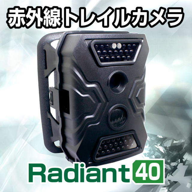 『Radiant40』(ラディアント40)