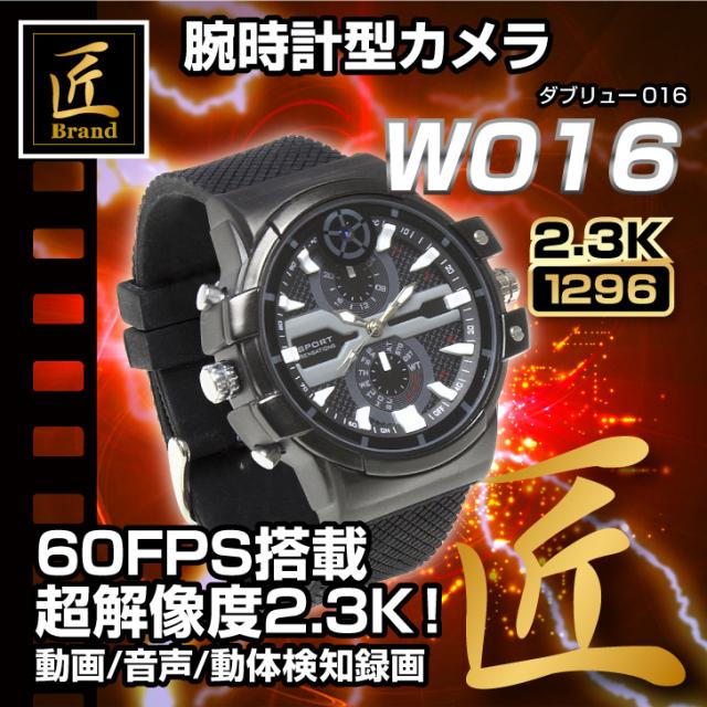 匠ブランド 腕時計型カメラ 小型カメラ スパイカメラ アクションカメラ 2.3K 60FPS 32GB 内蔵 アクションカメラ『W016』