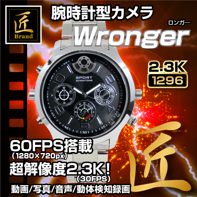 「Wronger」(ロンガー)