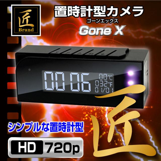 gone-x