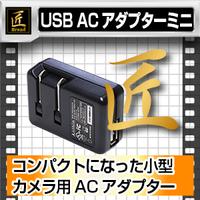 USB ACアダプターミニ