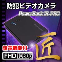 パワーバンクIR-PRO