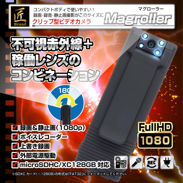 匠ブランド クリップ型カメラ 小型カメラ 高画質 長時間録画録音 隠しカメラ スパイカメラ  防犯カメラ ボイスレコーダー  ロータリーレンズ 赤外線暗視補正 マグネットクリップカメラ 『Magroller』(マグローラー)TK-CLI-17
