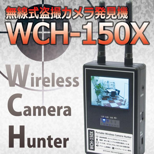 無線式盗撮カメラ発見機