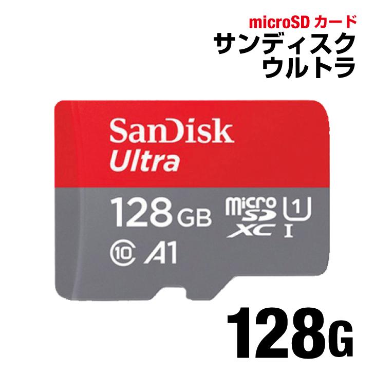 128GB マイクロSD メモリーカード SanDisk Ultra microSD サンディスク ウルトラ 128GB Class10 TFカード 防犯カメラ 小型カメラ アクションカメラ SU128G