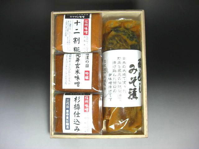 信州味噌 高級味噌&味噌漬けセット