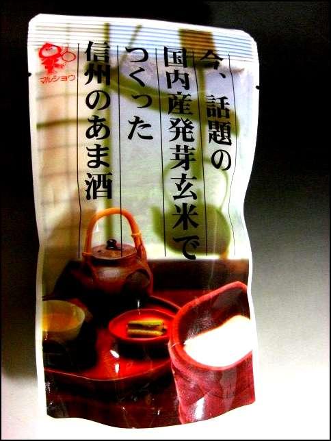 信州発芽玄米甘酒