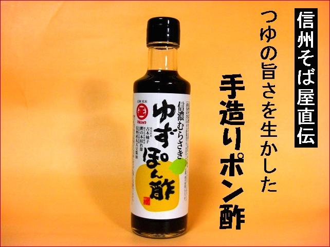 信州味噌 ゆずポン酢