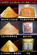 信州味噌 魅惑の3品