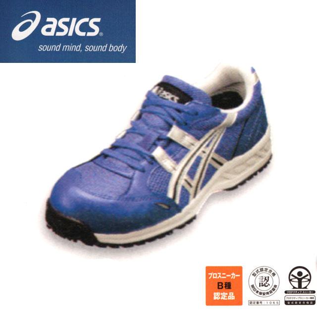 asics 作業用靴【ウィンジョブ 33L】
