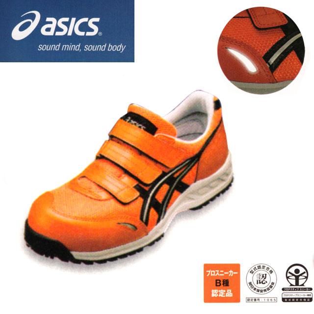 asics 作業用靴【ウィンジョブ 41L】