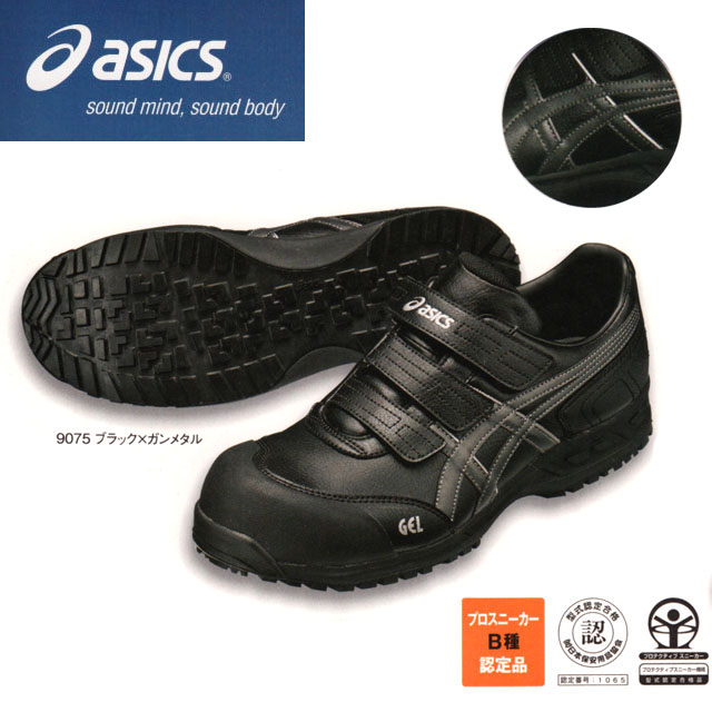 asics 作業用靴【ウィンジョブ 52S】