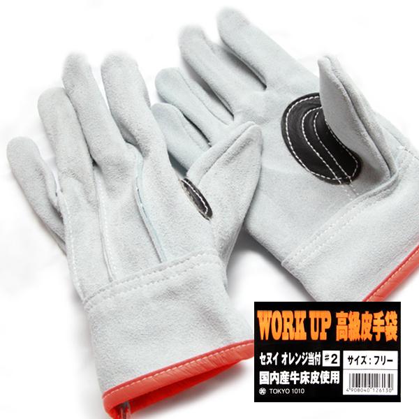 WORK UP 高級皮手袋