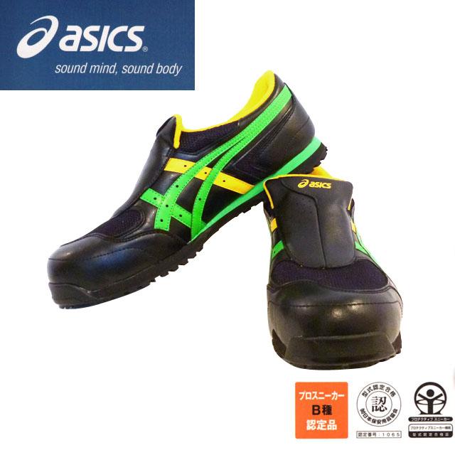 asics 作業用靴【ウィンジョブ 36S】
