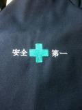安全マーク刺繍