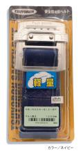 TSUYORON 安全帯用 胴ベルト【1本吊り専用】