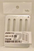 アルミ製 D環取付具【四つ穴】