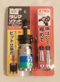 タジマ ソケット ダブル17×21【落下防止付き】