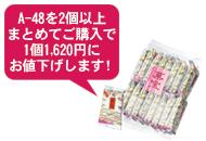 菓宝-16入