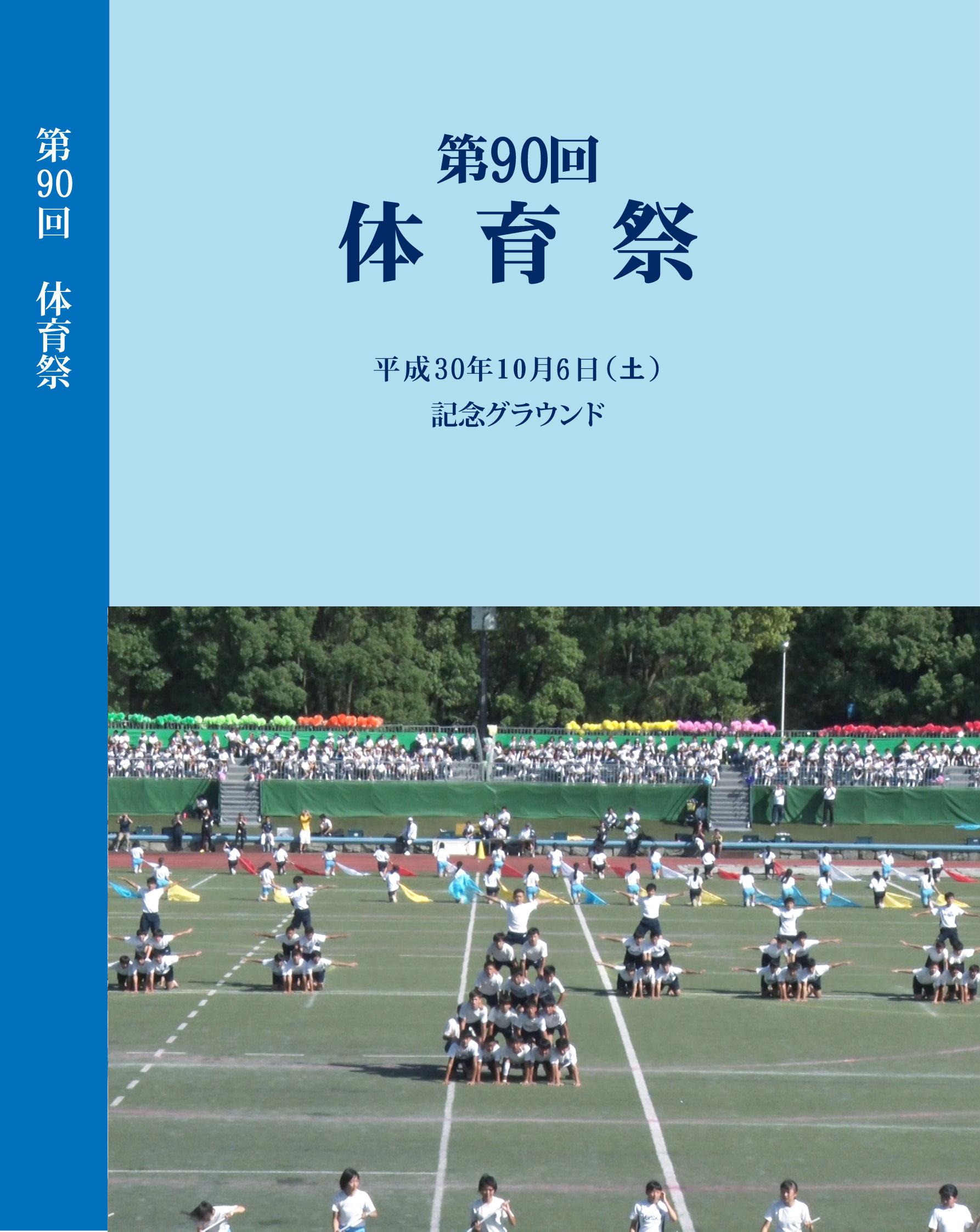 第90回体育祭DVD