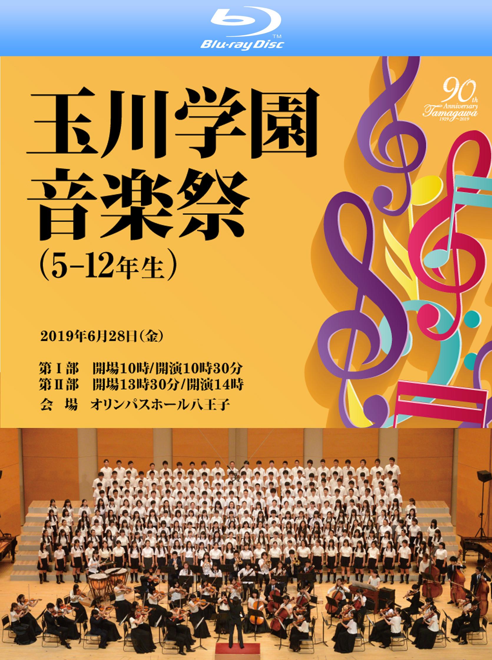 2019年玉川学園音楽祭(5-12年生)【BD】