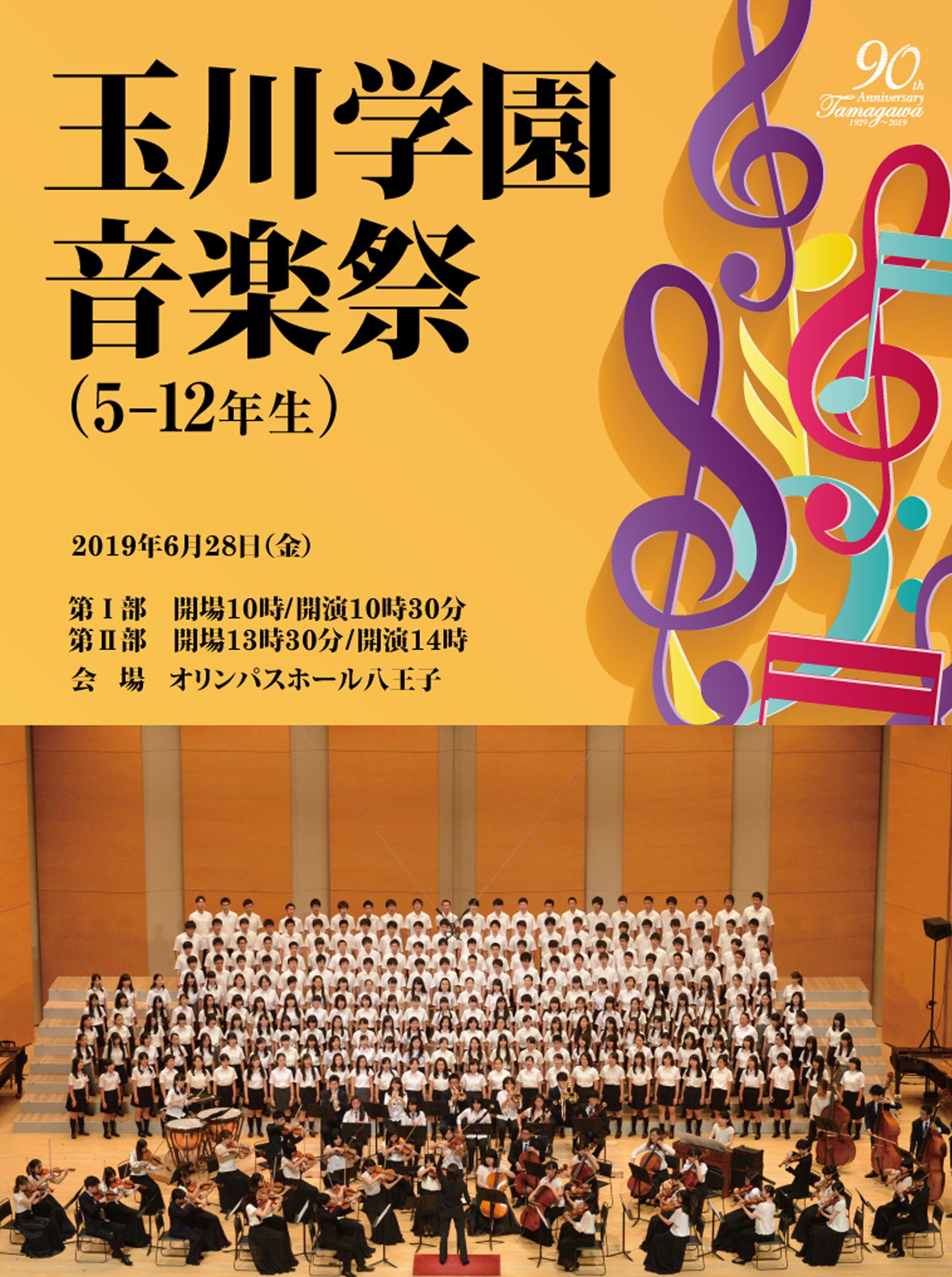 2019年玉川学園音楽祭(5-12年生)【DVD】