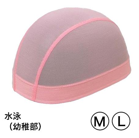 水泳メッシュキャップ-ピンク