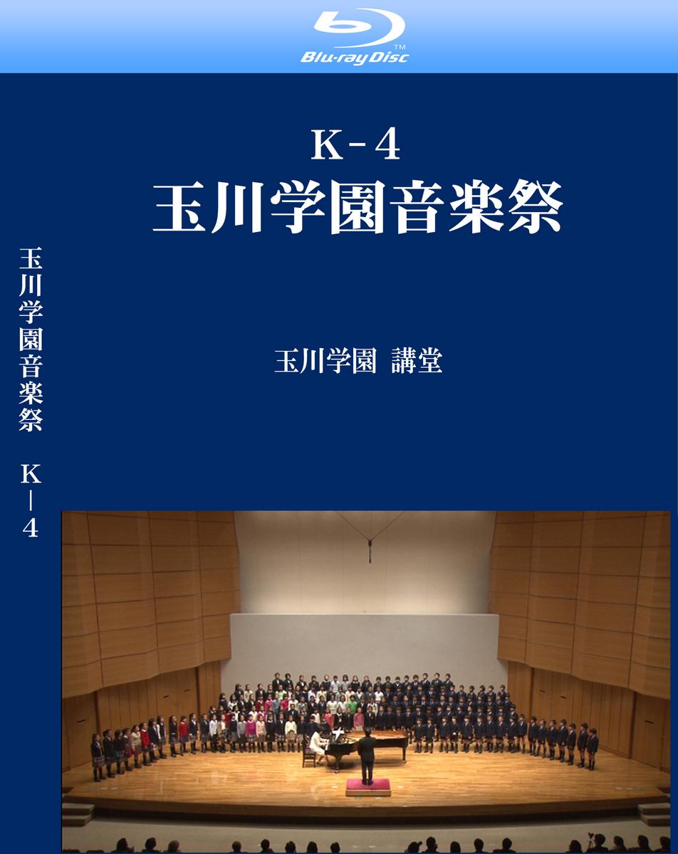 K-4音楽祭BD(ブルーレイ)