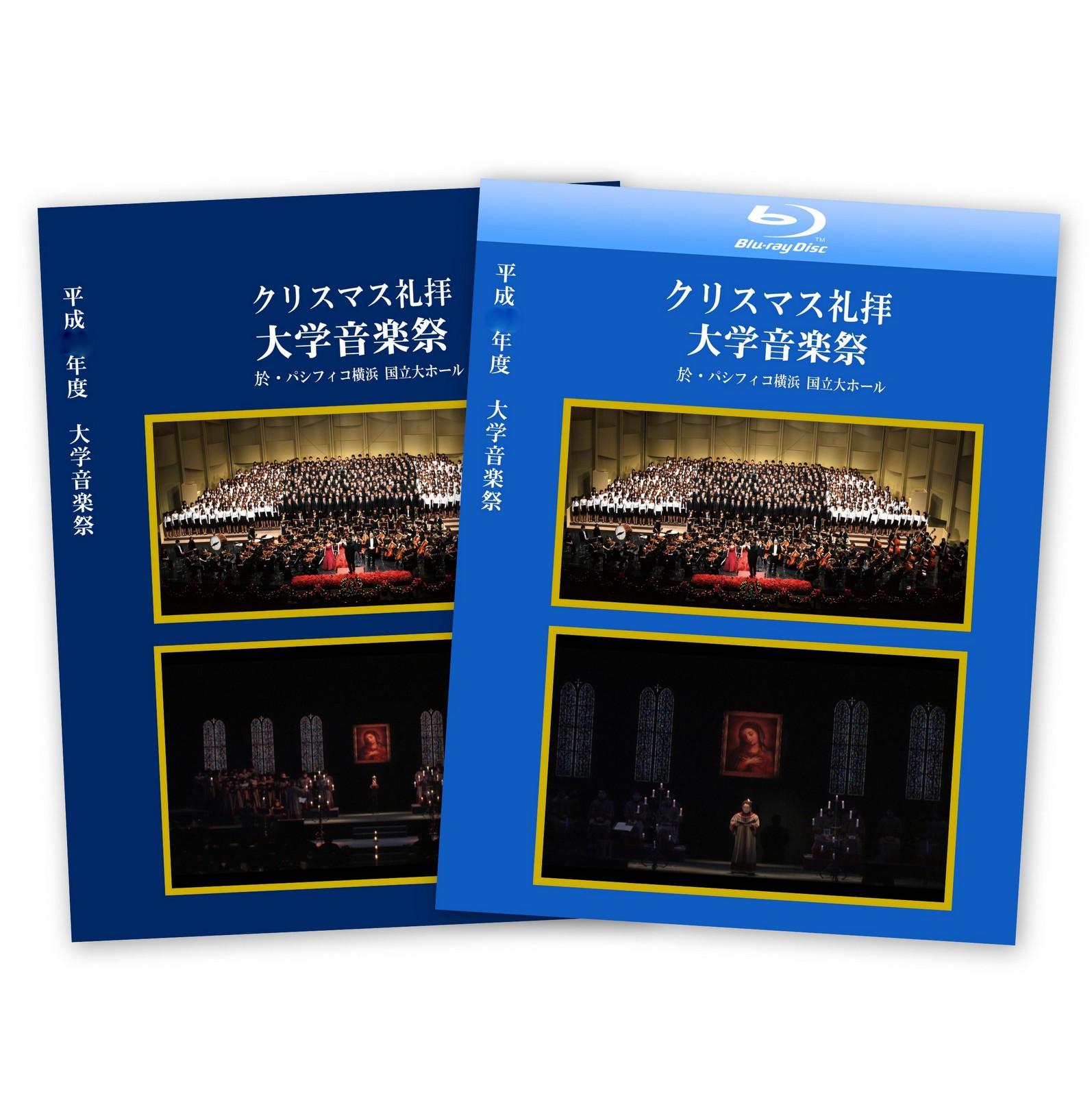 【店頭受け取り】クリスマス礼拝・大学音楽祭(第9) DVD/ブルーレイ