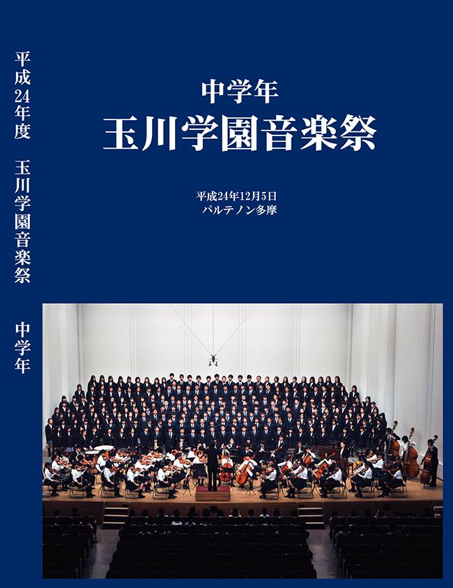中学年音楽祭DVD
