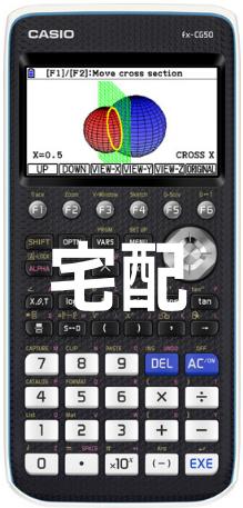 【宅配】カシオ関数電卓FX-CG50-N