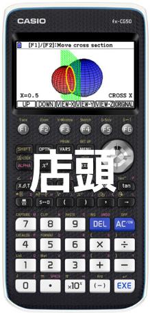 【店頭】カシオ関数電卓FX-CG50-N