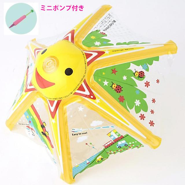 はじめての傘(ポンプ付き)