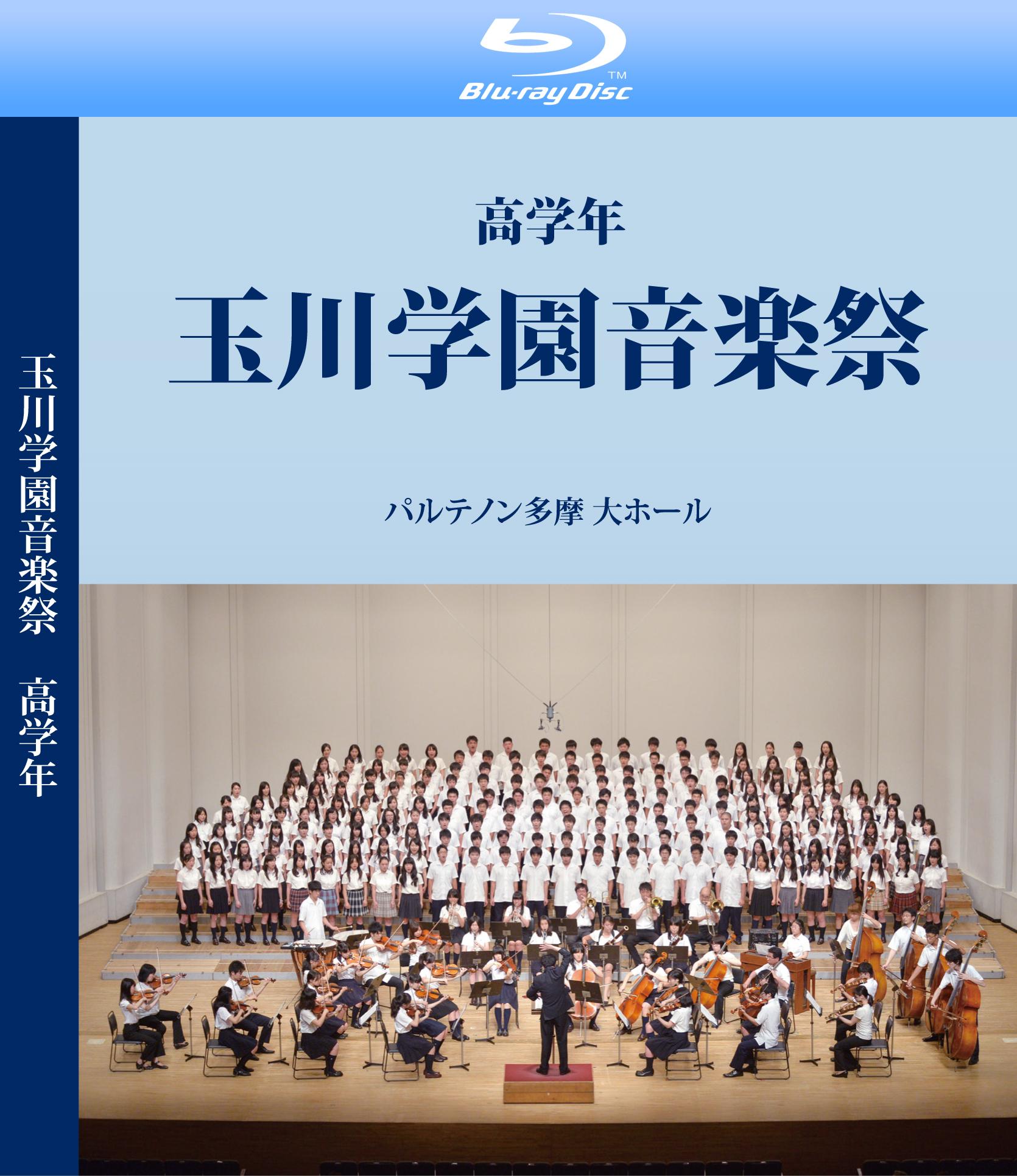 高学年音楽祭ブルーレイ(BD)