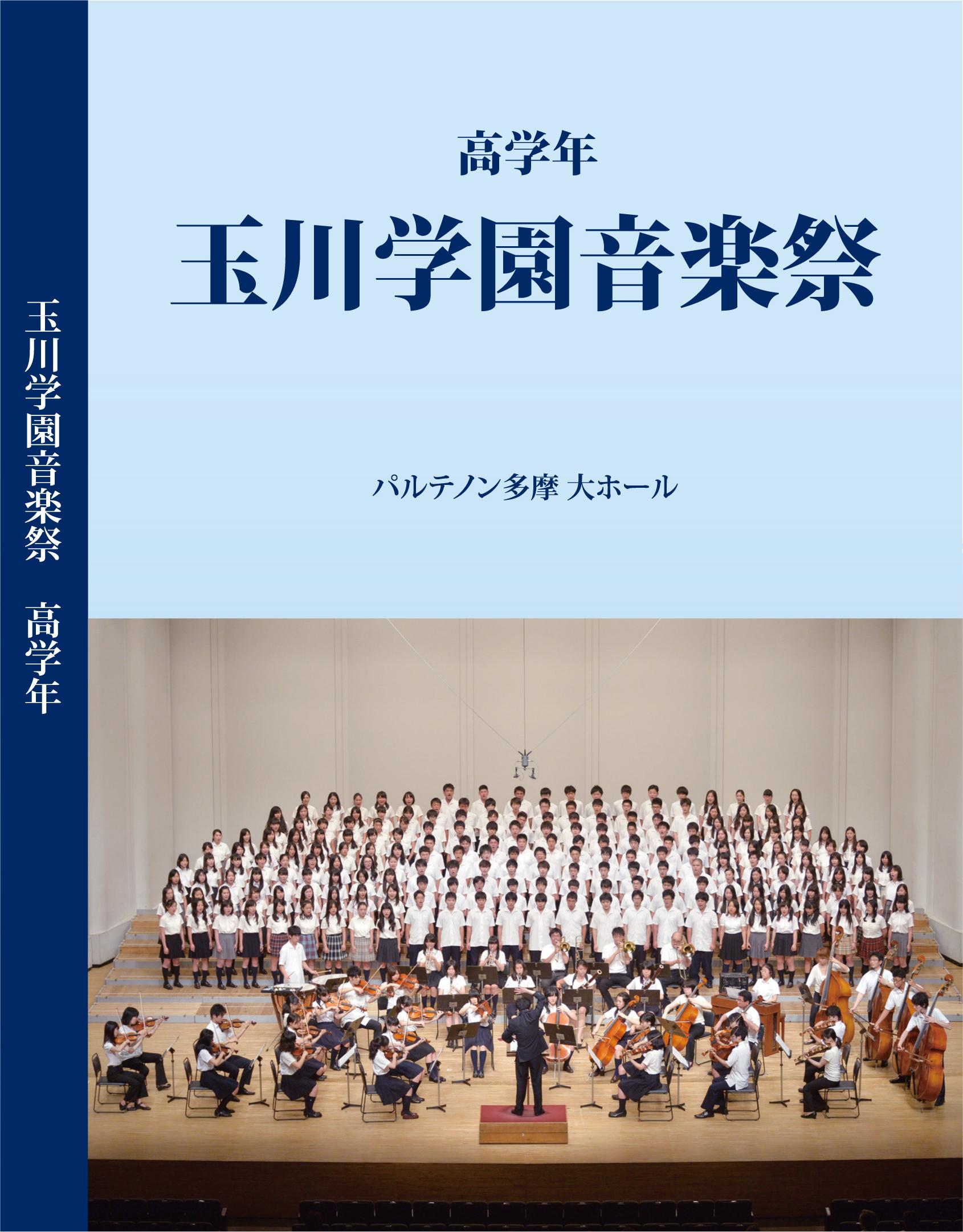 高学年音楽祭DVD