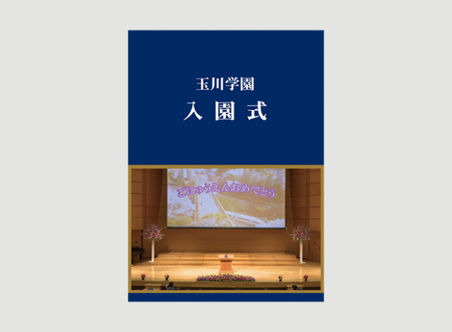 Primary 幼稚部入園式 DVD/ブルーレイ