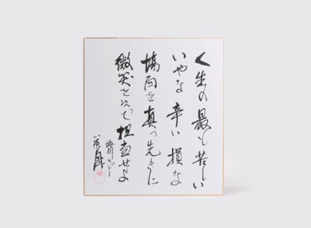 創立者小原國芳先生の色紙
