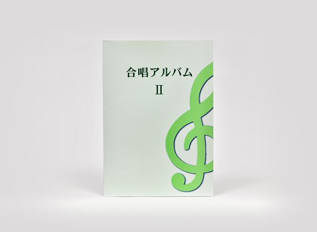 合唱アルバム II